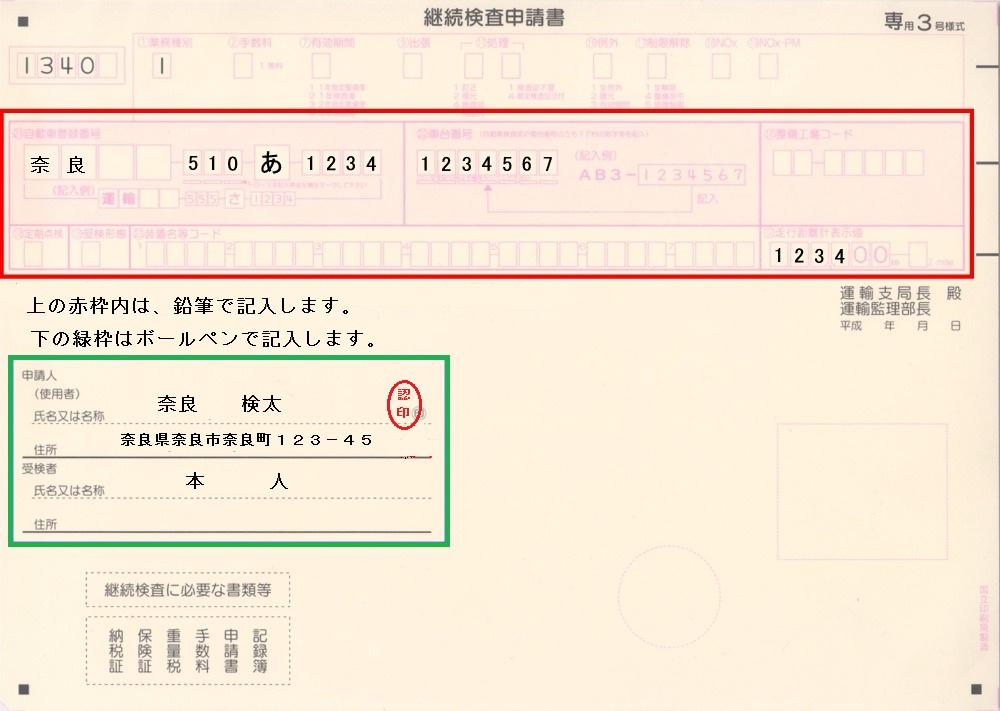 「ユーザー車検 書類」の画像検索結果